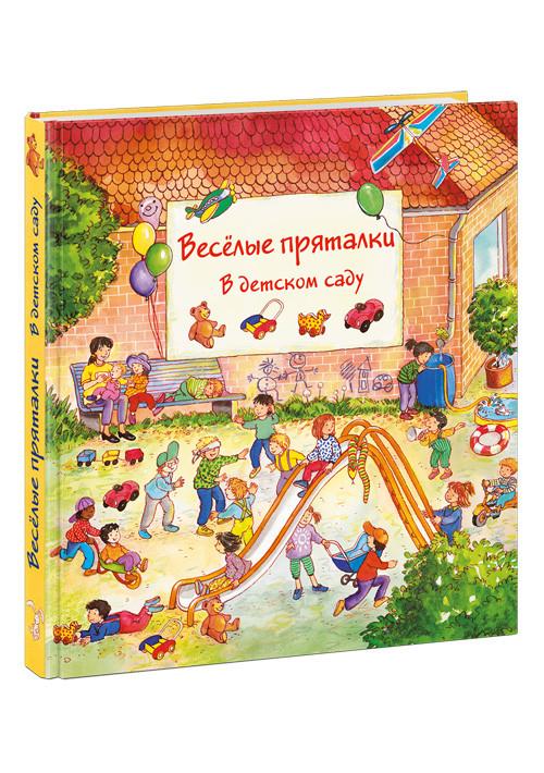 Весёлые пряталки в детском саду. Весёлые пряталки за городом (виммельбух)