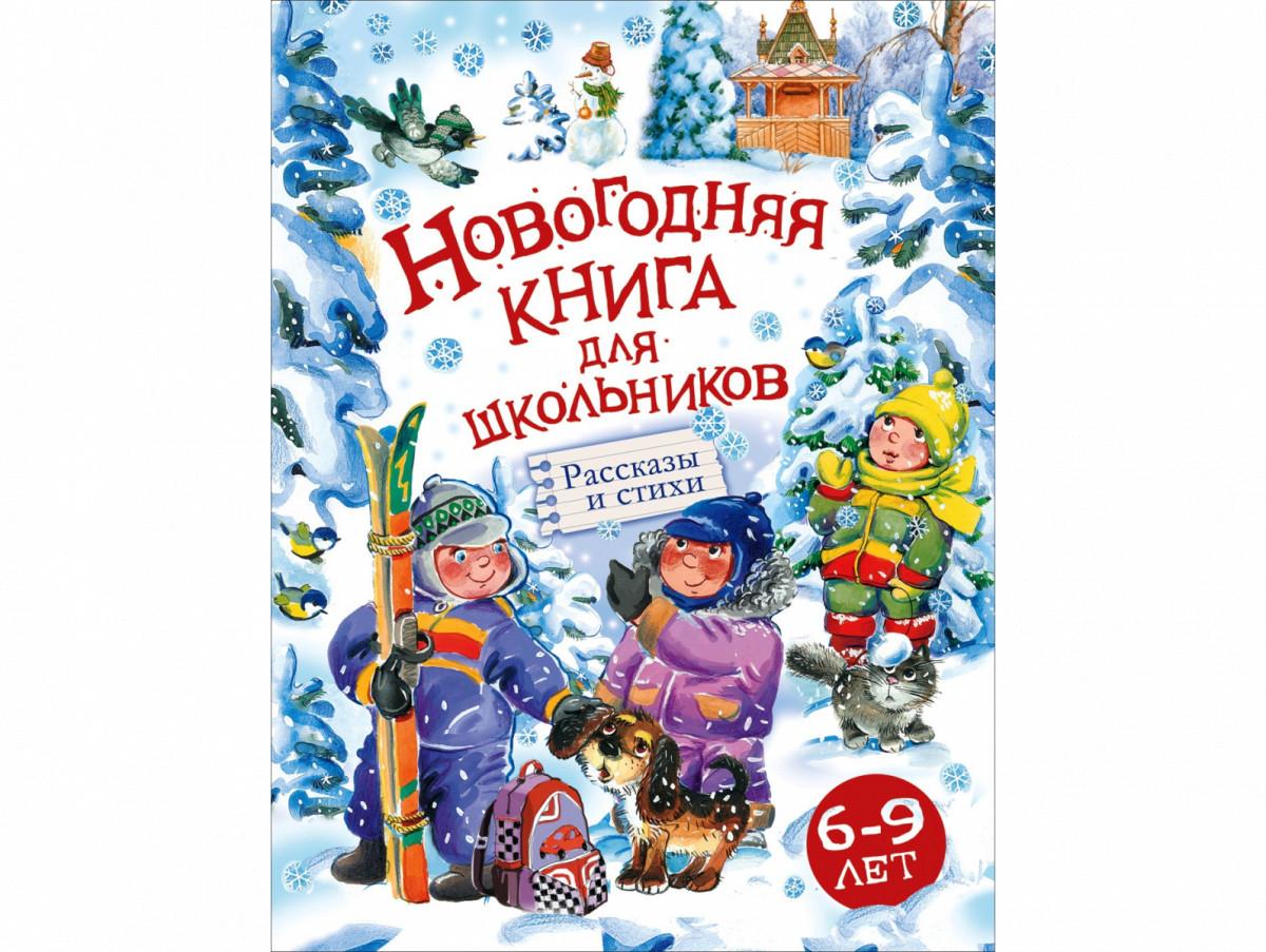 Новогодняя книга для школьников.