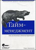 Тайм-менеджмент для системных администраторов Томас А. Лимончелли