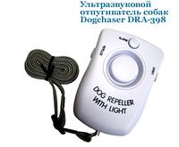 Мощьная сирена + фонарик + Ультразвуковой отпугиватель собак, 3 в 1, DRA 398 – Dog