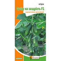 Семена-Огурец Соседу на зависть F1 0.5гр