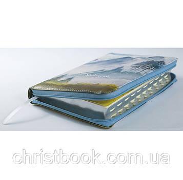 Библия, Синодальный перевод, 15х20 см, кожзам, на молнии, индексы, горы