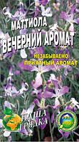 Маттиола Вечерний аромат 1000 семян