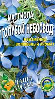 Маттиола Голубой Небосвод 1000 семян