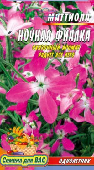 Маттиола Ночная фиалка 700 семян