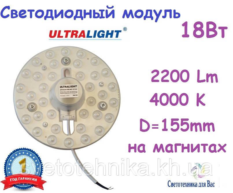 Светодиодный модуль (замена LED панелей) НББ МКС18 18 Вт 220V 4100К