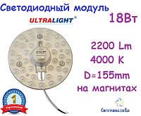 Светодиодный модуль (замена LED панелей) НББ МКС18 18 Вт 220V 4100К, фото 1
