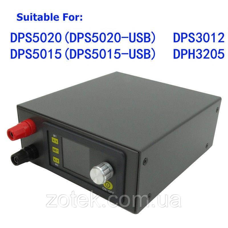 Металлический корпус для: DPS5015, DPS3012, DPH3205, DPS5020 , DPH5005 RIDEN