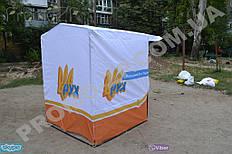 Палатка для проведения агитационной кампании, агитационные палатки в Харькове недорого, прочный каркас