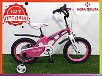 Детский велосипед кросер  Crosser Magnesium 16 дюймов. РОЗОВЫЙ
