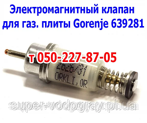 Электромагнитный клапан Gorenje для газовой плиты и поверхности