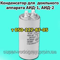 Конденсатор для доильного аппарата АИД