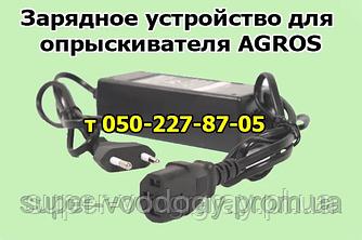 Зарядное устройство для опрыскивателя AGROS