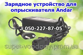 Зарядное устройство для опрыскивателя Andar