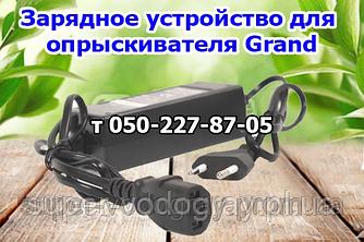 Зарядное устройство для опрыскивателя Grand