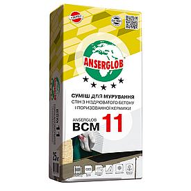 """Суміш кладочна для блоків Anserglob BCM 11 """"Зима"""", 25 кг"""