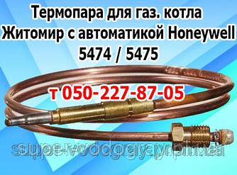Термопара для котла Житомир савтоматикой Honeywell 5474 / 5475G