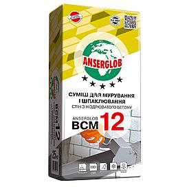 Суміш кладочна для блоків Anserglob BCM 12, 25 кг