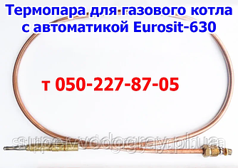 Термопара Eurosit-630 для газового котла