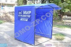 Палатка класса Стандарт 1.5х1.5 м для предвыборной кампании Оппозиционного блока