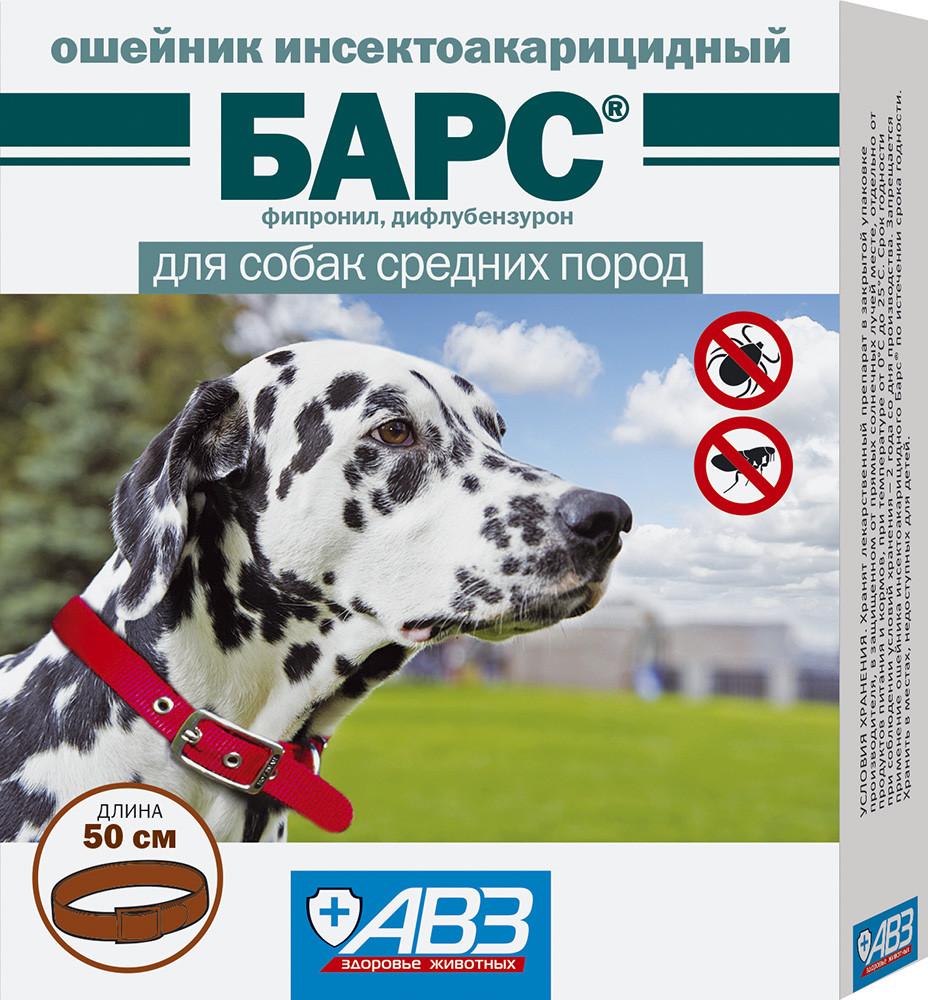 Ошейник от блох и клещей Барс АВЗ для собак средних пород 50 см
