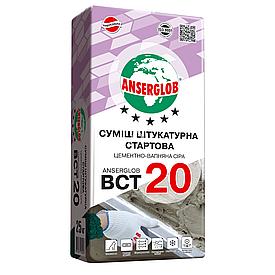 Суміш штукатурна стартова Anserglob BCT 20, 25 кг