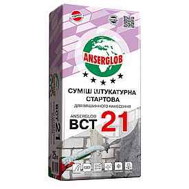 Суміш штукатурна стартова для машинного нанесення Anserglob BCT 21, 25 кг