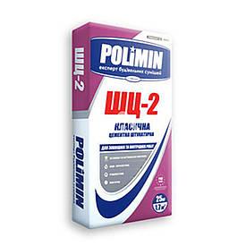 Штукатурка цементная Polimin ШЦ-2 Классическая 25 кг