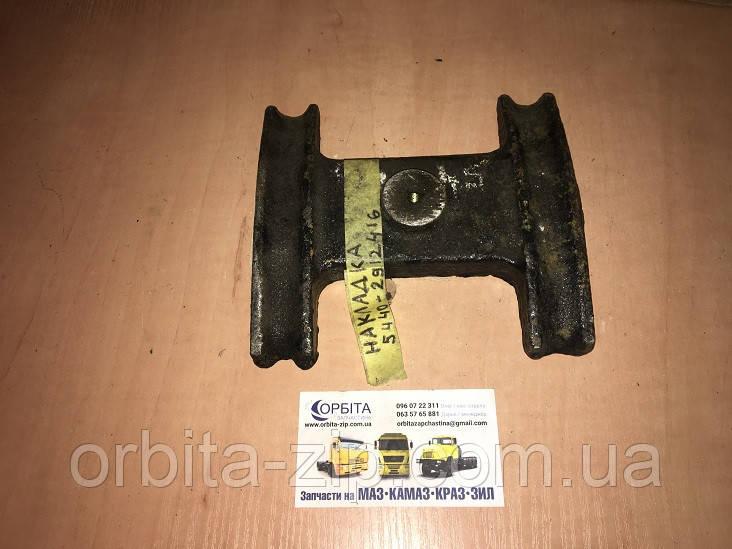 5440-2912416 Накладка стремянок на полурессору МАЗ 5440 нового образца (пр-во МАЗ)