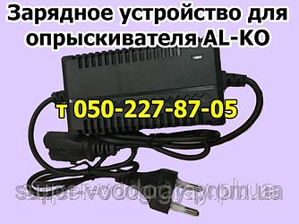Зарядное устройство для опрыскивателя AL-KO