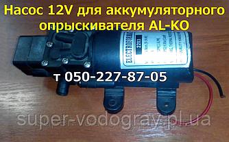 Насос для аккумуляторного опрыскивателя AL-KO