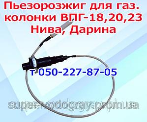 Пьезокнопка для газовой колонки ВПГ-18,20,23