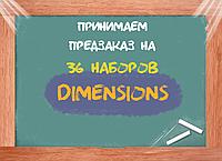 Предзаказ на перевыпуск Dimensions !