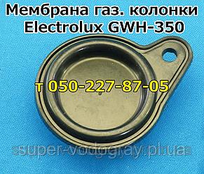 Мембрана для газовой колонки Electrolux GWH 350