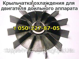 Крыльчатка охлаждения 14 мм для двигателя доильного аппарата
