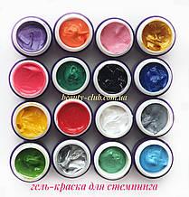 Гель краска для стемпинга, аєропуффинга, тонких прорисовок ,Цвет - малиновыйый. Есть опт