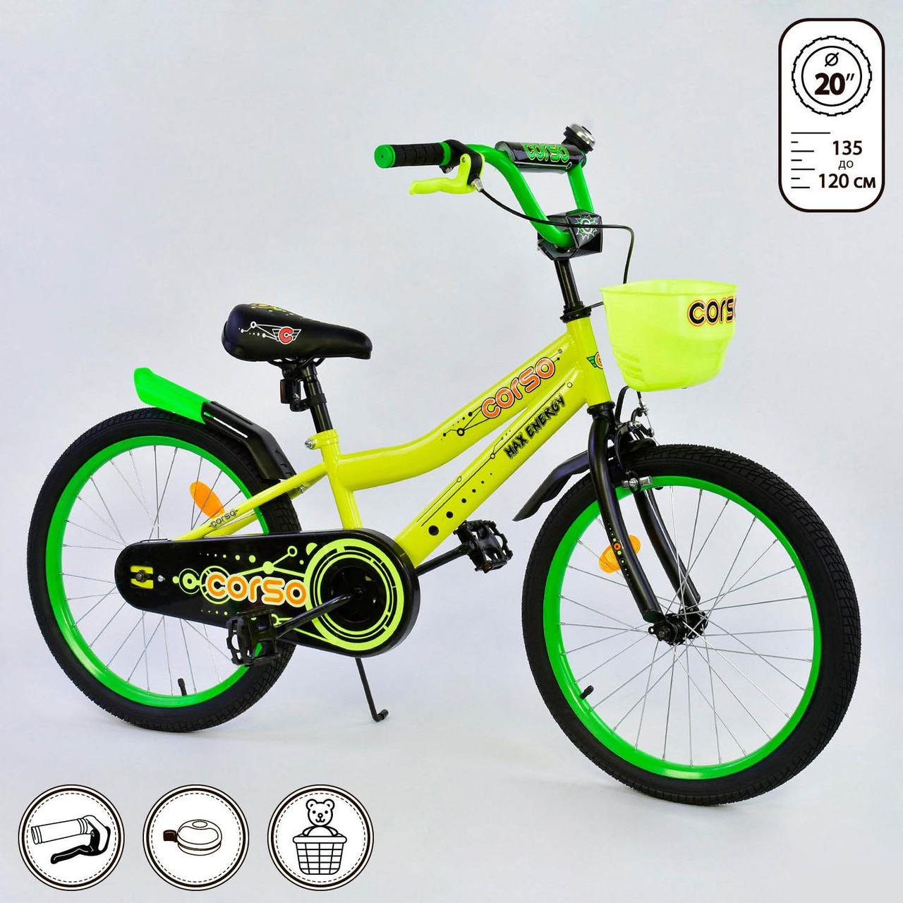 """Велосипед 20"""" дюймов 2-х колёсный G-20125 """"CORSO"""" желтый Гарантия качества Быстрая доставка"""