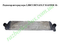 Радиатор интеркулера 2.3DCI  RENAULT MASTER 10-(РЕНО МАСТЕР) (144960015R, 95501, 30358, 60N1J81X)