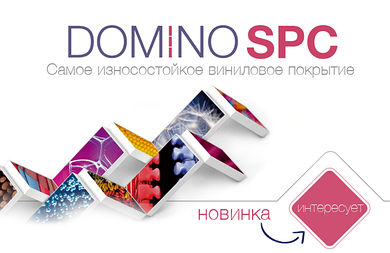 Grabo Domino SPC замковая плитка