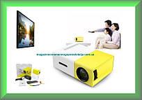 LED мини-проектор YG-300 для дома