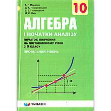 Підручник Алгебра 10 клас З поглибленим вивченням Авт: Мерзляк А. Вид: Гімназія