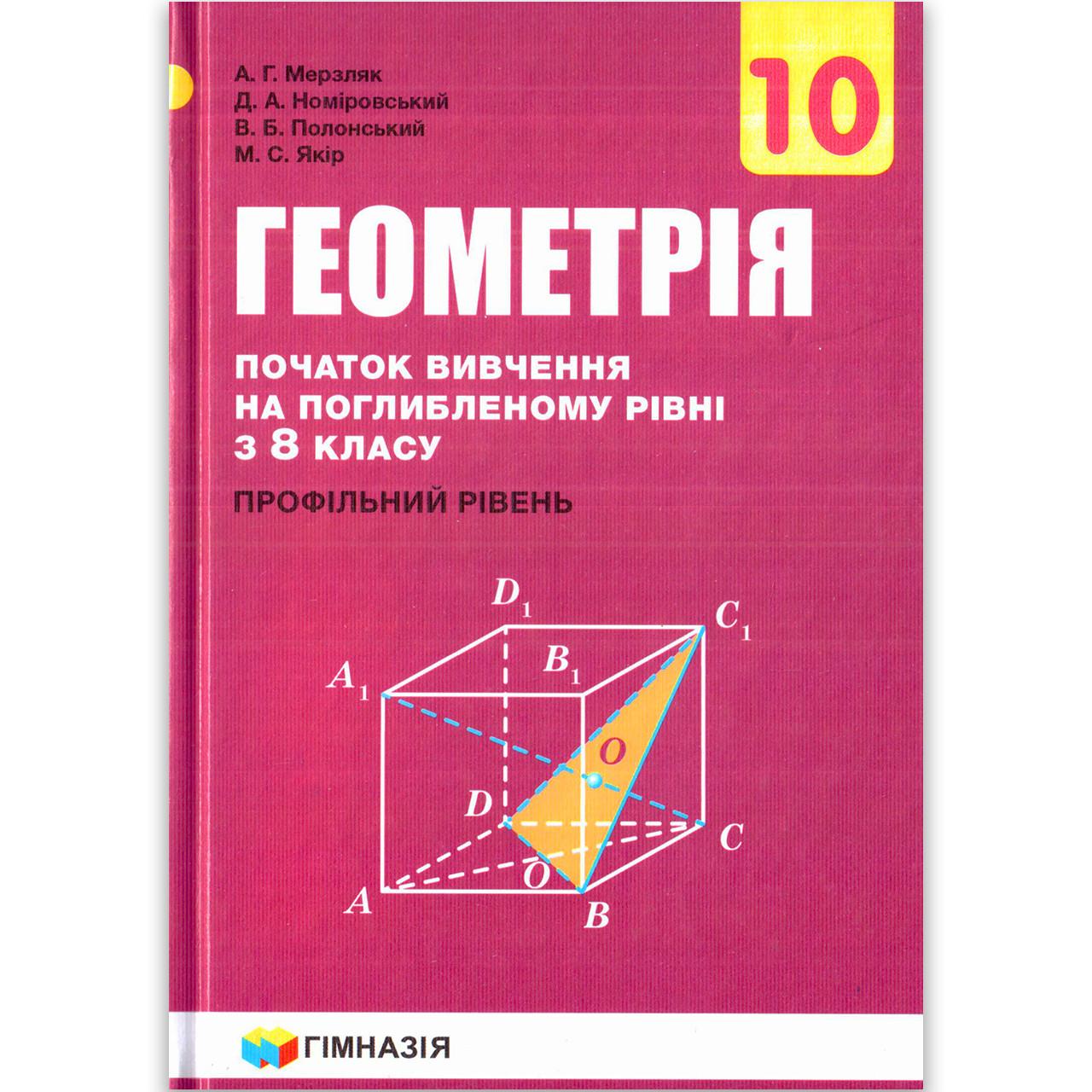 Підручник Геометрія 10 клас З поглибленим вивченням Авт: Мерзляк А. Вид: Гімназія