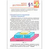 Підручник Геометрія 10 клас З поглибленим вивченням Авт: Мерзляк А. Вид: Гімназія, фото 3