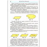 Підручник Геометрія 10 клас З поглибленим вивченням Авт: Мерзляк А. Вид: Гімназія, фото 4