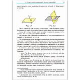 Підручник Геометрія 10 клас З поглибленим вивченням Авт: Мерзляк А. Вид: Гімназія, фото 5