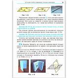 Підручник Геометрія 10 клас З поглибленим вивченням Авт: Мерзляк А. Вид: Гімназія, фото 7