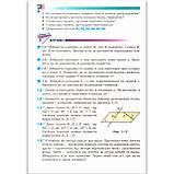 Підручник Геометрія 10 клас З поглибленим вивченням Авт: Мерзляк А. Вид: Гімназія, фото 8