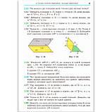 Підручник Геометрія 10 клас З поглибленим вивченням Авт: Мерзляк А. Вид: Гімназія, фото 9