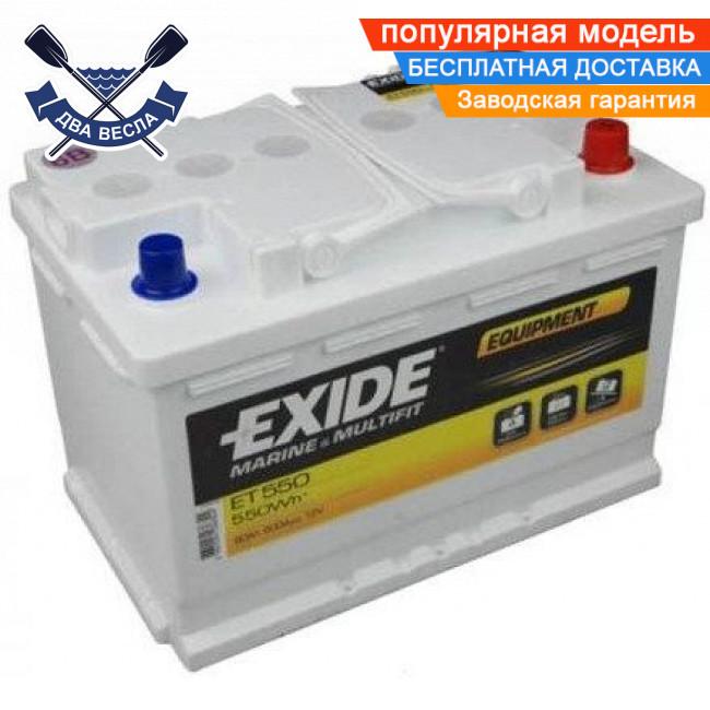 Тяговый аккумулятор Exide Equipment ET 550 80A*h глубокого разряда для лодочного мотора, пр-во ЕС
