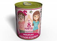 Консервированные Носочки Боевой Подруги - Оригинальный подарок Подруге - Идеи для подарка девушке